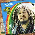 I KONG - The Way It Is CD 1978 CLASSIC DUB ROOTS REGGAE